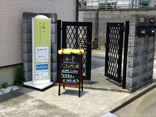 湘南の風 店舗入り口